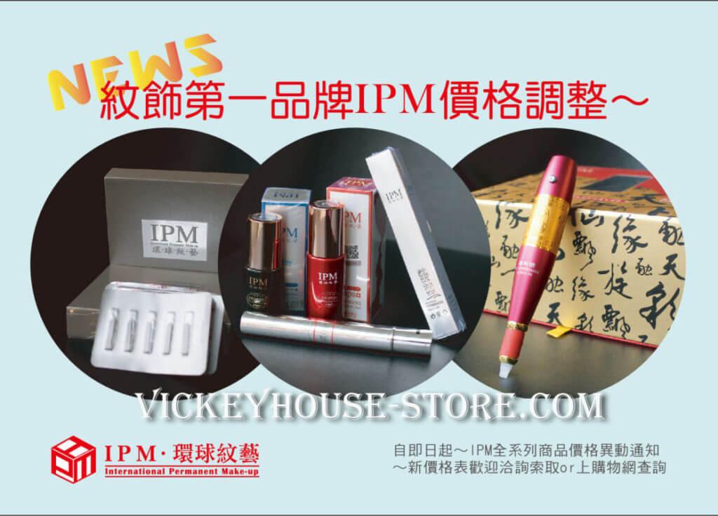 IPM漲價公告-壓-1113x800