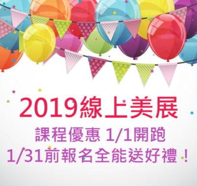 2019春季美展_課程11優惠