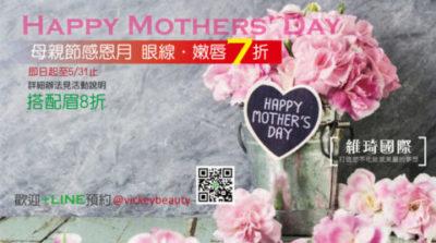 2019母親節活動