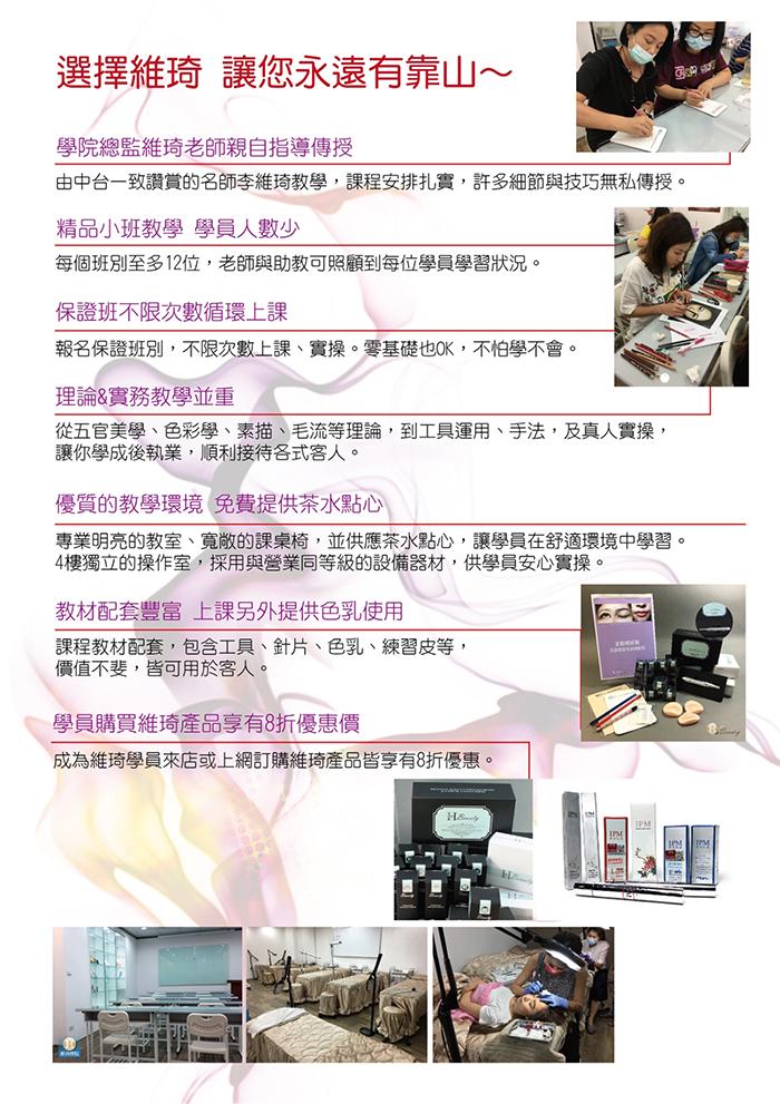 20190325更新課程價目表-常態_190328_0001-700